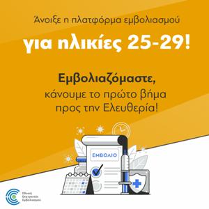 https://eradiotv.gr/wp-content/uploads/emvolio-25-29.png