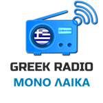 GREEK RADIO
