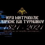 I.M. ΛΑΡΙΣΗΣ ΚΑΙ ΤΥΡΝΑΒΟΥ 96.3