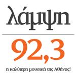 ΛΑΜΨΗ 92.3