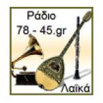 ΡΑΔΙΟ 78 & 45