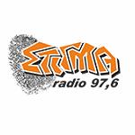ΣΤΙΓΜΑ FM 97.6